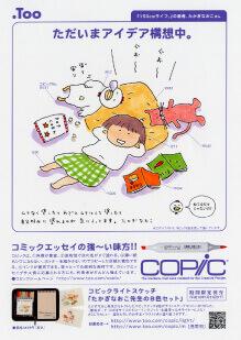 betsuda_200512