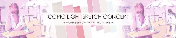 lightsketch_title