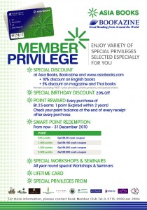 MemberPrivilege_Poster29092010